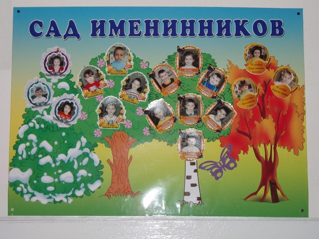 Оформление стендов в детском саду своими руками фото по фгос
